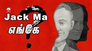 Jack Ma Missing Details | அலிபாபா ஜாக் மா எங்கே – நீடிக்கும் மர்மம் | Tamil Pokkisham | Vicky