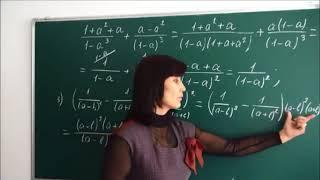 Download Video Алгебра 7 класс. Рационал өрнектерді теңбе-тең түрлендіру. 2 бөлім MP3 3GP MP4