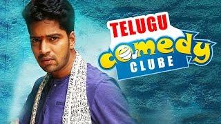Intlo Deyyam Nakenit Bayam Allari Naresh's Jabardasth Telugu Comedy Back 2 Back Comedy Scenes   2017