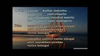 vizhiye kadhai karaoke for female singers by paadum nila
