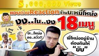 EP35 ปี1 Reaction! กินยังไงให้โลกจำ | โหน่ง ชะชะช่า บะหมี่เกี๊ยว | PEACH EAT LAEK