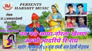 Rajsthani Dj Song 2017 !! नव नव आया नोरता !! Superhit DJ Marwari Remix Dhamaka