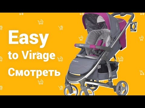 Easy to Virage прогулочная коляска, видео отзыв