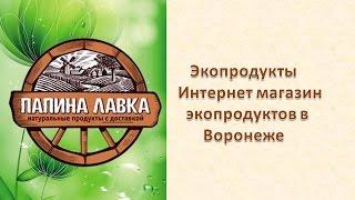 Экопродукты Интернет магазин экопродуктов в Воронеже(, 2015-03-30T12:38:07.000Z)