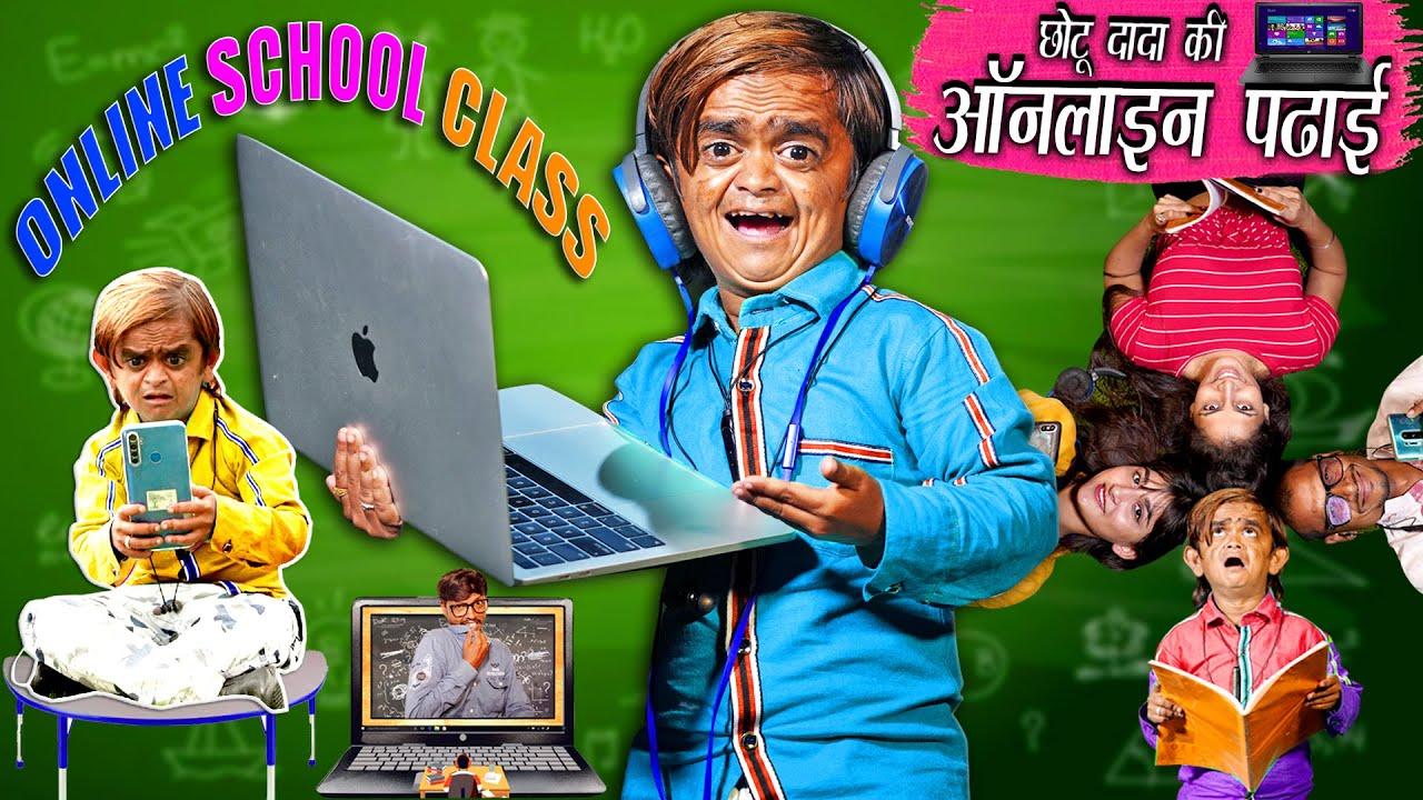 छोटू की ऑनलाइन पढ़ाई | CHOTU DADA KI ONLINE CLASS | Khandesh Hindi Comedy | Chotu Dada Comedy Video