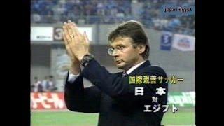 トルシエ初陣 日本vsエジプト 1998.10.28  長居