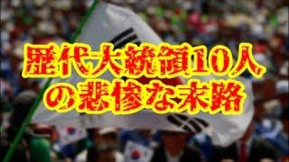 韓国崩壊 歴代大統領10人の悲惨な末路 暗殺 逮捕 自殺