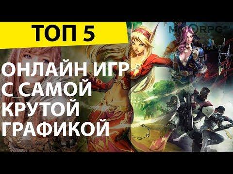 ТОП 5 онлайн игр с самой крутой графикой