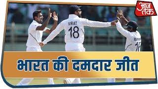 विशाखापट्टनम टेस्ट में भारत ने साउथ अफ्रीका को दी शिकस्त, ये रहे जीत के हीरो