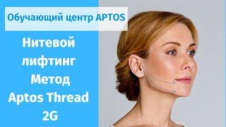 Обучение косметологов методике Aptos Thread 2G