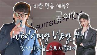[Wedding Vlog_#4] 예복(정장) 추천/ 정…