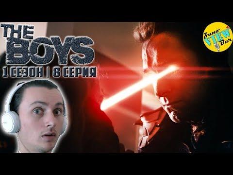 📺 ПАЦАНЫ 1 Сезон 8 Серия - РЕАКЦИЯ на Сериал / THE BOYS Season 1 Episode 8 - REACTION