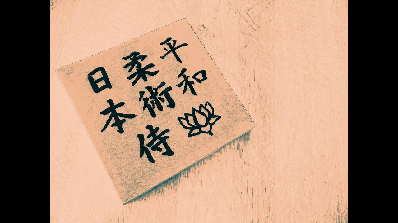 Japanese Calligraphy Painting Kanji Youtube