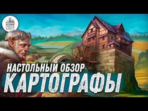 Картографы - Обзор настольной игры