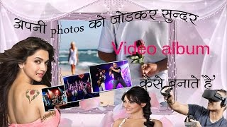 Apni Photos Ko Jodkar Video Album Kaise Banate Hai.(How Make Video Album from Photos)