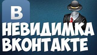 Как включить невидимку в  приложении Вконтакте для андроид