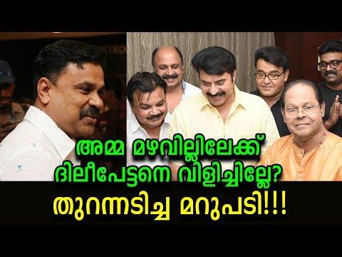 ദിലീപില്ലാത്ത മെഗാഷോയോ? കിളിപറത്തിയ മറുപടി! | Dileep in Amma Mega Show 2018 - latest news