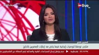نبيلة مكرم: توصلنا لتوصيات إيجابية فيما يخص مد إجازات المصريين بالخارج