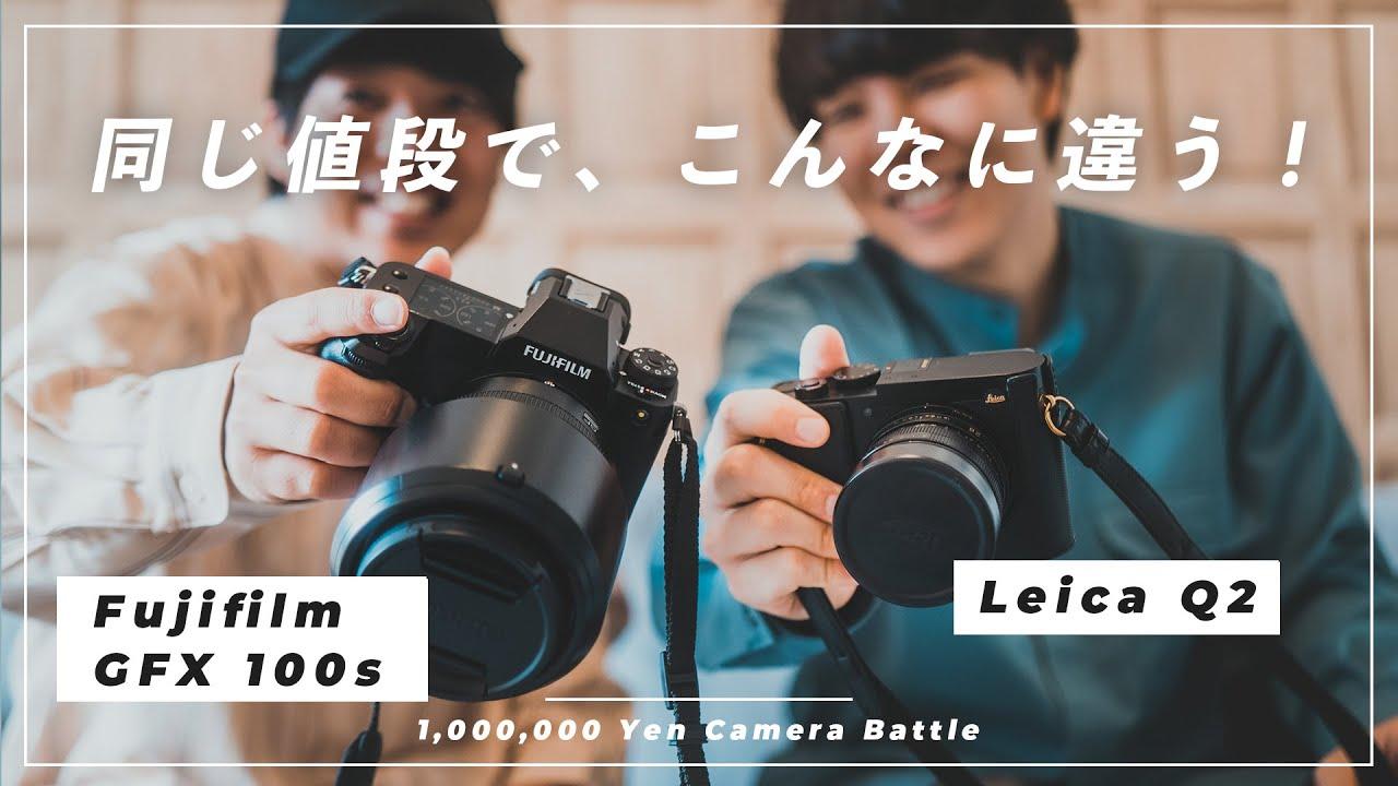 【撮り比べ】両方100万円のカメラでポートレート撮影!こんなに違いが…!【Leica Q2 vs Fujifilm GFX 100S】