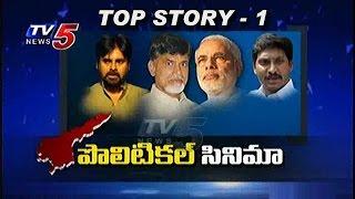 How to Get AP Special Status ? | People Response on PK Kakinada Meet #1| TV5 News
