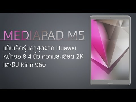 เผยสเปค MediaPad M5 แท็บเล็ตรุ่นล่าสุดจาก Huawei | Droidsans - วันที่ 06 Feb 2018
