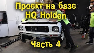 Проект На Базе Hq Holden. Часть 4 [Bmirussian]