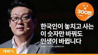 한국인이 놓치고 사는 이 '숫자'만 바꿔도 인생이 바뀝니다. | 김경일 아주대학교 심리학과 교수 | 인생 일 행복 비법 강연 | 세바시 1134회