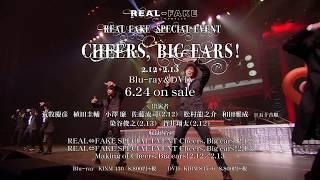 豪華俳優陣が共演のオリジナルドラマ『REAL⇔FAKE』。 今年2月12日・13日に神奈川県民ホール大ホールで開催された本作のスペシャルイベント「REAL...