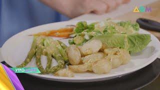 Рецепт салата с молодой картошкой и спаржей готовим с Утро Дома