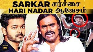 Vijay அரசியல் வர சரியான நேரம் - Hari Nadar on Sarkar Issue | MICRO