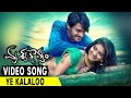 Drushya Kavyam Full Video Songs || Ye Kalaloo Video Song || Karthik, Kashmira Kulkarni
