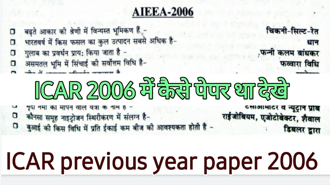 ICAR previous year paper 2006 icar B.Sc agriculture old paper 2006 Icar agriculture paper 2006/AIEEA