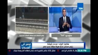 بالفيديو.. رئيس «هيئة السكة الحديد» يوضح آليات التعامل مع الأكشاك «المخالفة» في المحطات