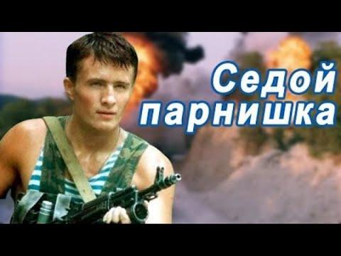 Песня до слёз! СЕДОЙ ПАРНИШКА (Чечня в огне - второй Афган)