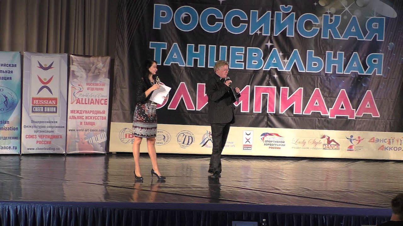 Российская Танцевальная Олимпиада. Розыгрыш призов 25.10.2015