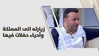 الفنان اللبناني صبحي توفيق - زيارته الى المملكة وأحياء حفلات فيها