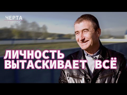 Черта города#5 Александр Жариков