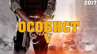 Фильм ОСОБИСТ 5