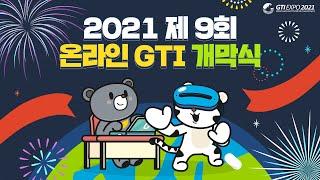 [LIVE] 제9회 온라인GTI국제무역투자박람회 개막식