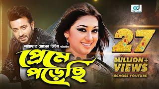 প্রেমে পড়েছি - Preme Porechi | Shakib Khan | Apu Biswas | Rumana | Bangla Movie | CD Vision