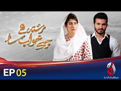 Rishta Hai Jaise Khawab Sa   Shehroz Sabzwari And Syra Yousuf I Episode 05   Aaj Entertainment