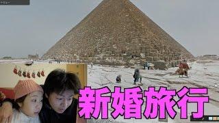 【手軽過ぎ!】新婚旅行でエジプトに行ってきました♡ thumbnail