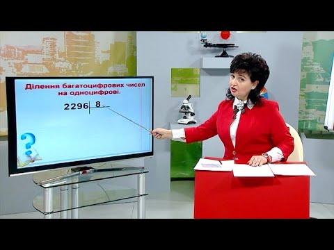 МАТЕМАТИКА (4 клас) 23-03-2020
