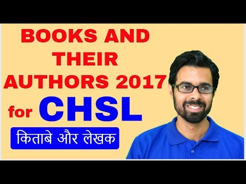 List of Most Important Books and Authors 2017|Current Affairs |SSC | CHSL | CGL | CDS | AFCAT | UPSC