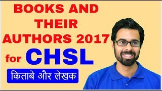 List of Most Important Books and Authors 2017|Current Affairs |SSC | CHSL | CGL | CDS | AFCAT | UPSC thumbnail