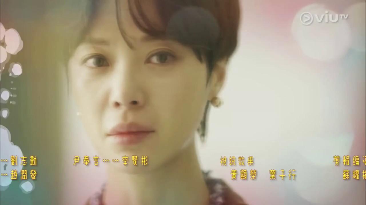 ViuTV 韓劇 - 好運羅曼史 Ending - YouTube