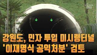 [단독] 강원도, 민자 투입된 미시령터널 '이재명식 공익처분' 검토 [뉴스 9]
