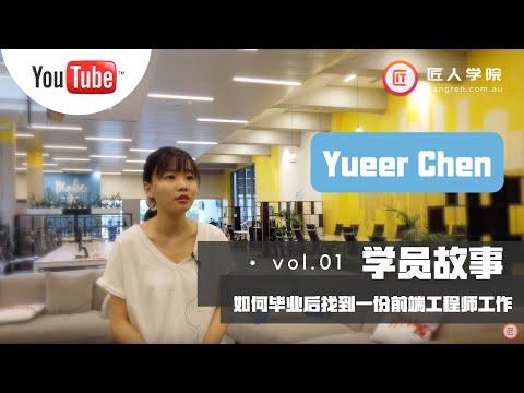 澳洲昆士兰大学 IT专业毕业生,如何毕业后找到一份前端工程师工作 --- Yueer Chen