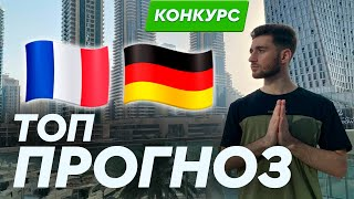 Франция Германия прогноз и ставка на футбол Евро 2020