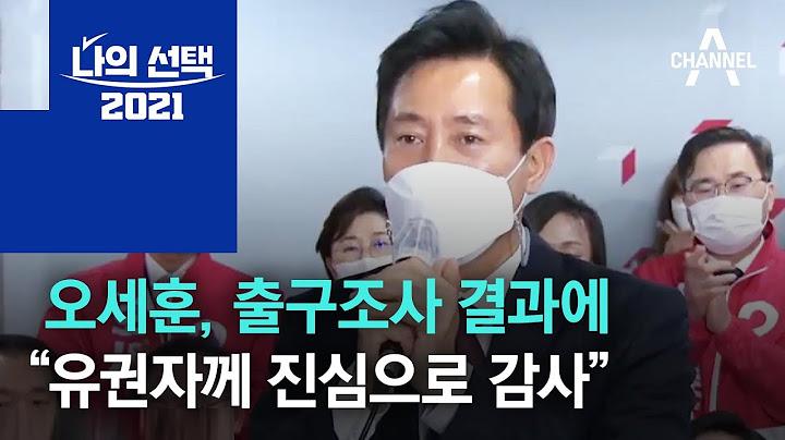 """오세훈, 출구조사 결과에 """"유권자께 진심으로 감사"""""""